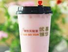 优昙钵华奶茶加盟费多少钱/奶茶加盟店投资