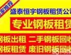 汉阳钢板出租东西湖铺路钢板租赁汉口钢板出租价格