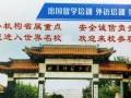 曲阜师范大学国际交流中心美国留学班济宁常年招生