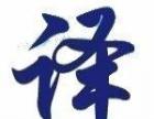 常州英文翻译