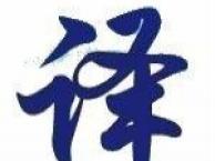 厦门英文翻译