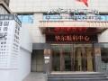 北京华尔医院怎么样