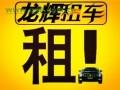 来南宁龙辉租车 租车优惠中 诚信租车