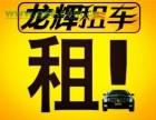 龙辉租车 自驾租车 商务租车 南宁租车