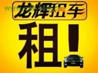 龙辉租车 价格优惠 车辆多多 租车二十二多年
