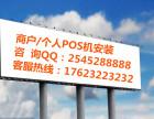 天津宁河个人秒到POS机办理 银联一清机哪家才是较好的