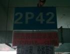 锦江豪苑 车位 38平米