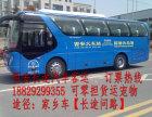西安到遂宁大巴提前电话购票18829299355客车大巴专线