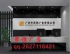 广州广告设计,空间设计,企业形象视觉设计,公司LOGO设计