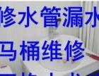 宁波马桶维修专家 水龙头漏水维修 更换灯具 台盆安