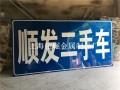 上海交通标志牌加工厂 反光标牌 路铭牌 铝板标牌毛胚