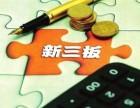 较近上海新三板垫资开户 优质项目等你来参与