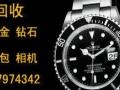 柳州高价回收黄金 钻石 钻戒 手表 包包 相机