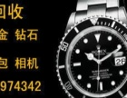 芜湖高价回收黄金 钻石 钻戒 手表 相机 包包