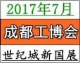 西部工业展 2017年成都工博会7月举行