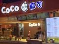 苏州coco珍珠奶茶加盟怎么样加盟 coco奶茶加盟费多少钱