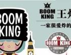 【boomking王炸】鸡排炸鸡小吃加盟/项目详情