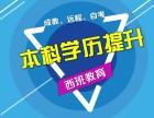 南京提升学历哪家较可靠