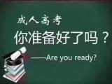 2020年济南成人高考考试大纲