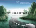 青山大禹水利水电计价软件V2018营改增版 带加密狗