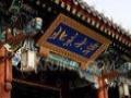 北红六日游京夕阳