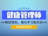 上海健康管理师报考费用健康管理师行业前景如何