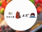 蜀江烤鱼加盟费用/项目详情/扶持优势