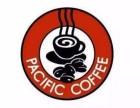 太平洋咖啡难呢过不能加盟 太平洋咖啡加盟条件是什么