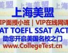 上海SAT培训选上海美盟SAT暑假班冲新SAT1500分