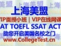 上海sat培训上海美盟SAT培训SAT培训品牌课程高性价比