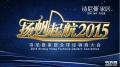 扬帆起航2015 诗尼曼全国经销商大会盛大举行