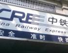 上海中铁快运公司免费取货电话全市各区均有网点价格优惠进行中