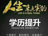 上海成人本科学历,学籍注册