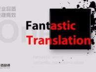 重庆翻译公司德语 西语 韩语 日语 英语等 笔译