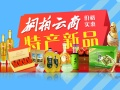 桐柏云商 销售桐柏特产 专业提供农产品商户入驻