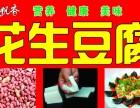 栾师傅正规花生豆腐小本加盟项目,一年轻松赚钱30万!