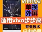 vivo x6屏幕碎了换外屏多少钱 x6plus屏