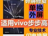 vivo x6屏幕碎了换外屏钱 x6plus屏