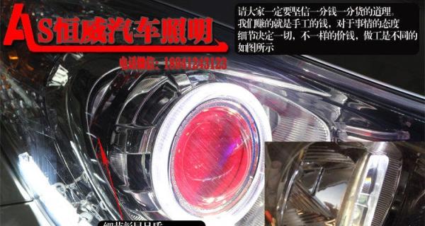 鞍山海城岫岩科鲁兹大灯改装改透镜氙气灯LED天使恶高清图片