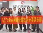 深圳宝安学网络营销培训要多少钱?都有些什么培训学校?