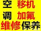 温州 江滨路%人民路 空调维修/加液/空调移机/空调清洗