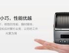 芝柯打印机 HDT312A-二英寸 便携热敏打印机