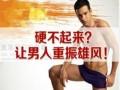 男人如果运动量过大的话容易遗精