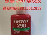 乐泰LOCTITE 290 螺纹锁固胶