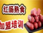 红肠熟食培训加盟