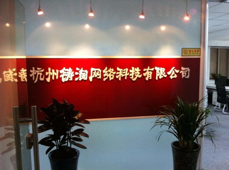 杭州天猫代运营 杭州淘宝代运营 网店托管 店铺外包