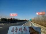 山东省高速路高速单立柱广告牌招商