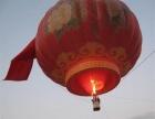江西上饶热气球租赁