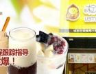 温州奶茶加盟店 一天700杯 年入数十万 全店扶持