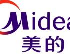 美的空调(Midea)-美的洗衣机维修,美的热水器维修电话